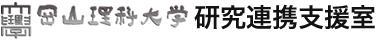岡山理科大学 研究連携支援室