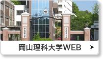 岡山理科大学WEB