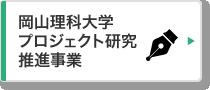 岡山理科大学プロジェクト研究推進事業